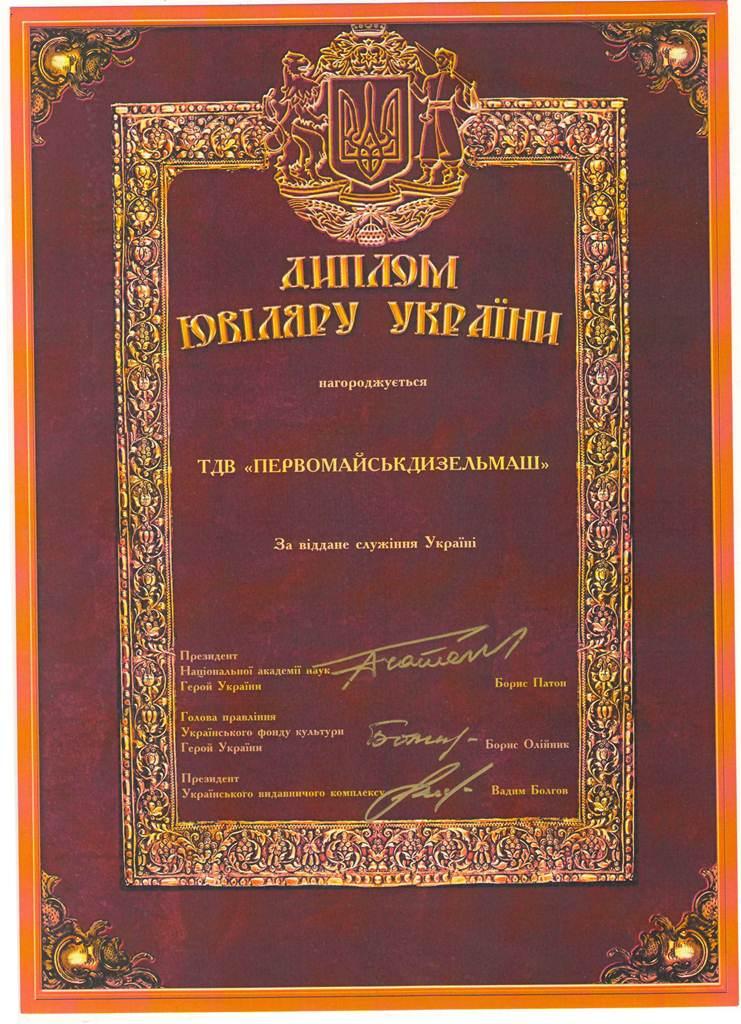 Диплом Юбиляры Украины