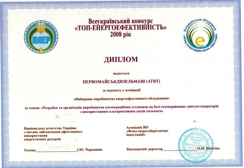 Диплом Топ-энергоэффективность 2008