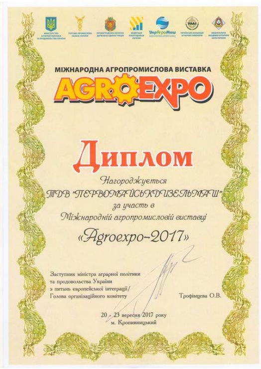 Диплом участника выставки Агроекспо 2017